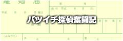 バツイチ探偵奮闘記