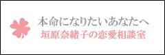 本命になりたいあなたへ 垣原奈緒子の恋愛相談室