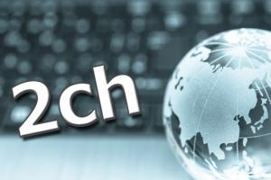 2chという世界