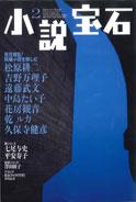 小説宝石2