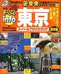 まっぷるinfo東京