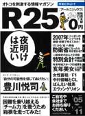 R25 2007.01.05