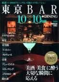 東京BAR 10x10 plus