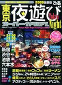 夜遊びスーパーカタログ