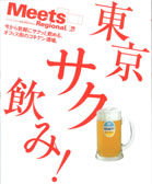 東京サク飲み